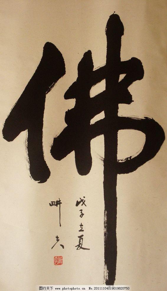 佛 书法字图片