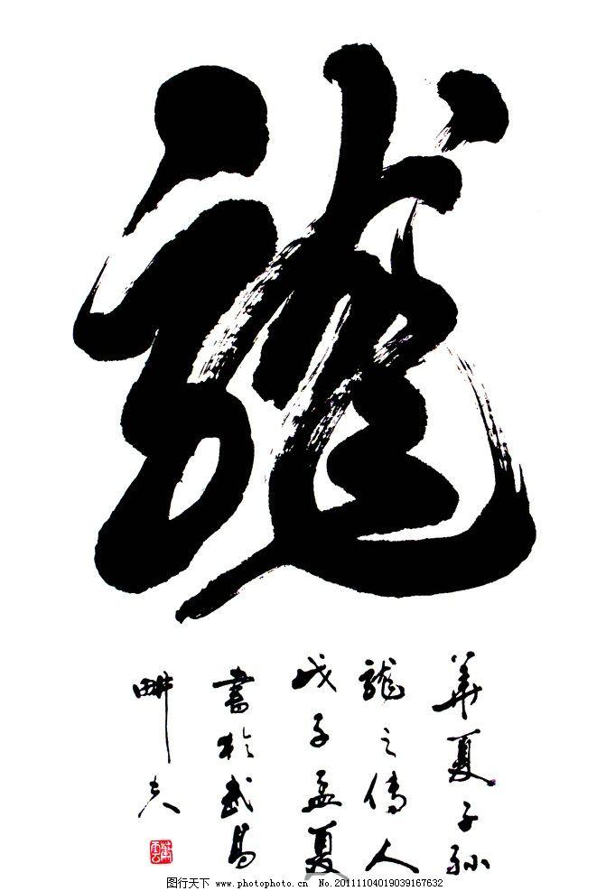 书法 龙 文化 文字 草书 艺术字 2012 龙年 绘画书法 文化艺术 设计