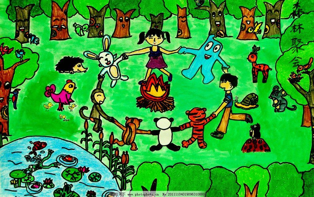 森林聚会 绘画 儿童画 森林 人物 儿童 野生动物 树木 草地 联欢会