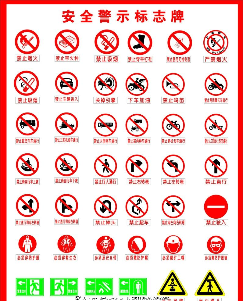 安全警示牌 其他 标识标志图标 矢量 cdr