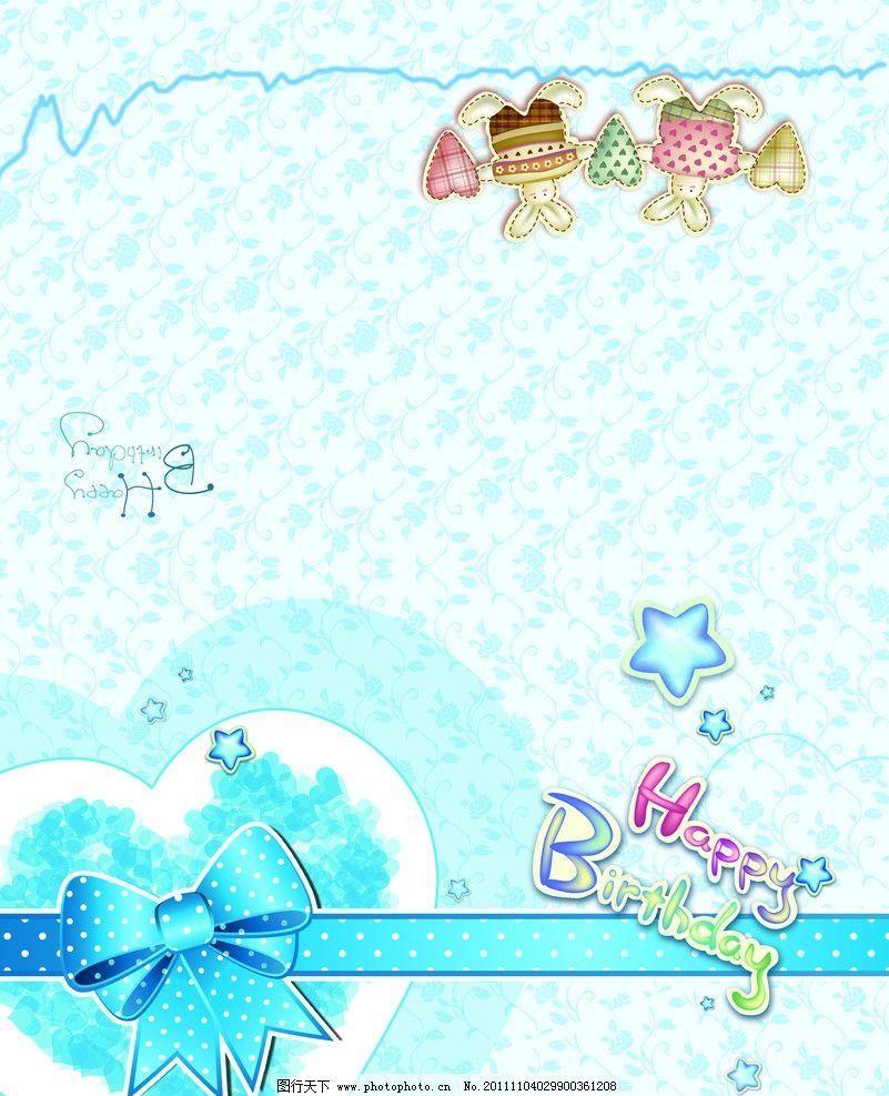 生日贺卡 卡片 蝴蝶结 蓝色 心 可爱 名片卡片 广告设计模板