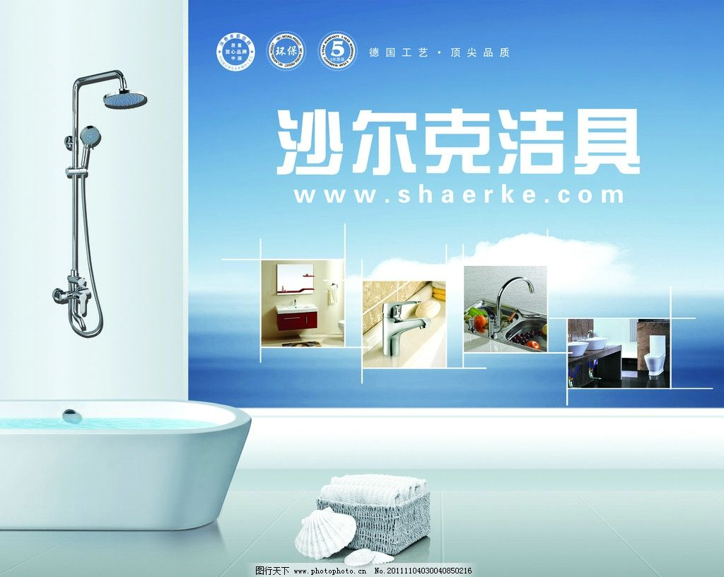 卫浴洁具海报图片_海报设计_广告设计_图行天下图库