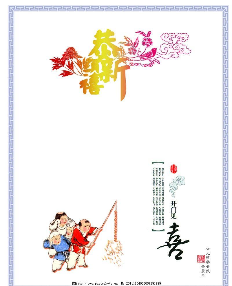 新年贺卡内页 新年贺卡 恭贺新禧 古典边框 儿童玩耍 2012壬辰年 鸟儿