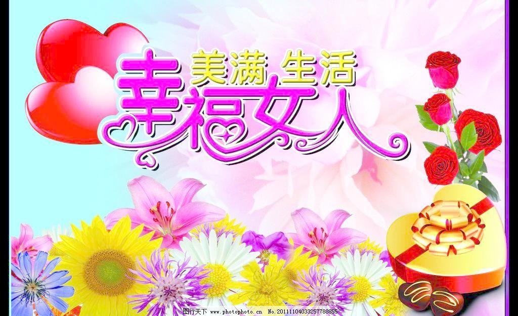 鲜花 幸福女人素材下载 幸福女人模板下载 幸福女人 美满生活 变形字