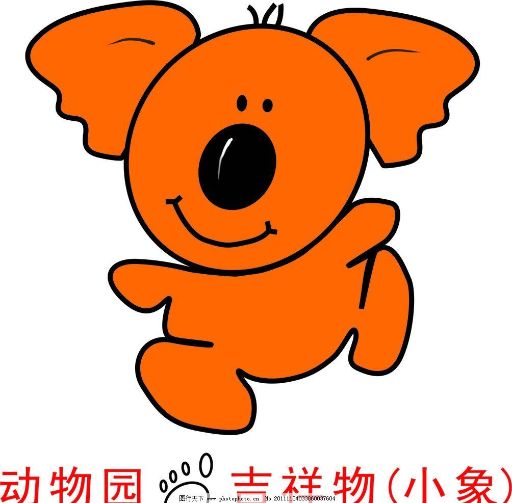 吉祥物 矢量图 小象 动物园标志 广告设计 矢量素材 其他矢量 矢量