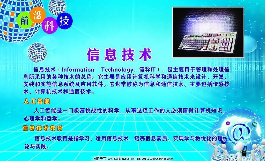地球 高科技 公司展板 广告设计模板 会议 前言科技之信息技术 科技