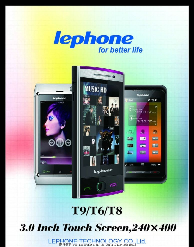 lephone品牌手机海报图片