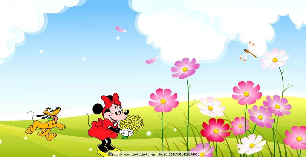 小花 野花 菊花 蓝天白云 蜻蜓 设计 72dpi jpg 风景漫画 动漫动画