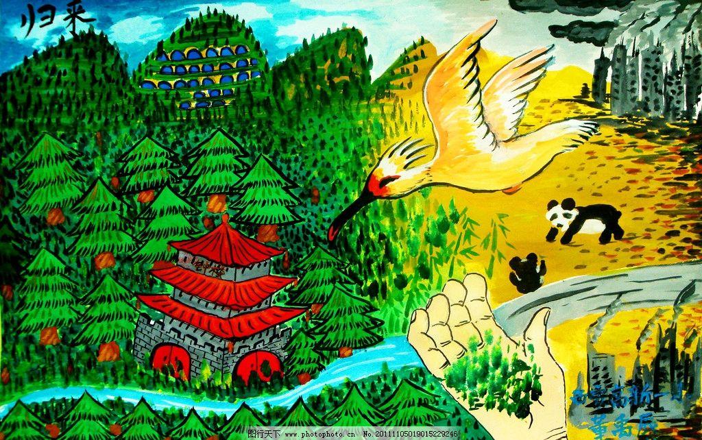 归来 美术 绘画 儿童画 森林 野生动物 飞鸟 树林 树木 房子