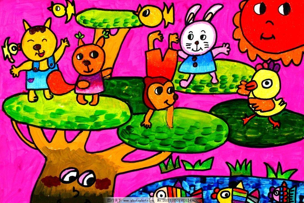 快乐的动物 美术 绘画 儿童画 动物画 野生动物 小鸟 鱼 树木 水塘
