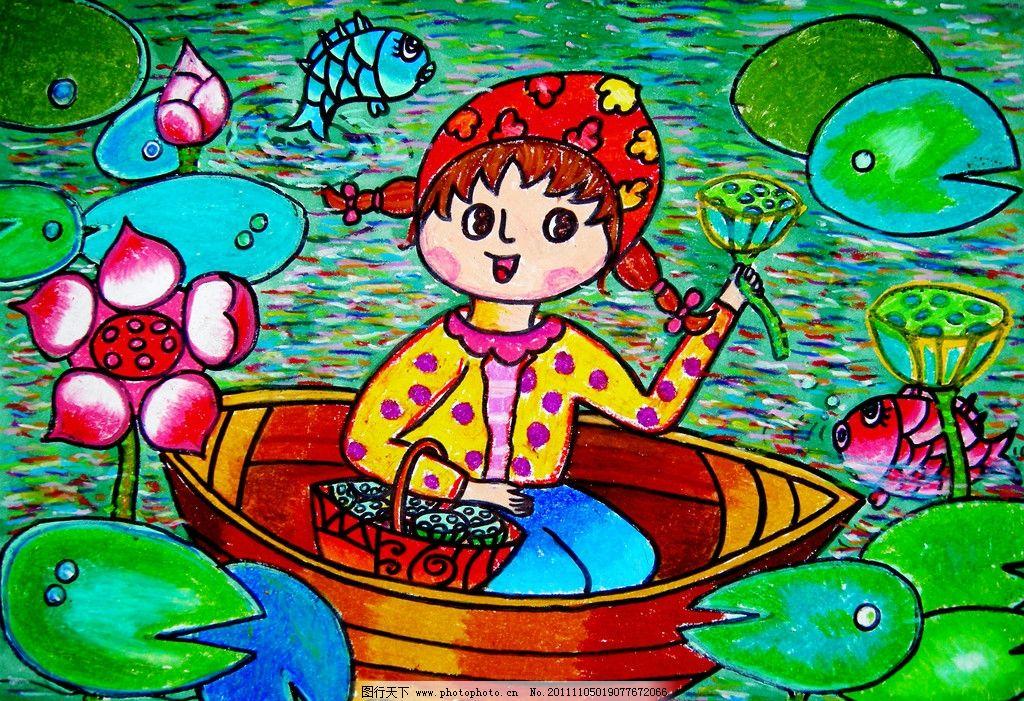 采莲姑娘 美术 绘画 儿童画 水塘 莲花 小姑娘 鱼 小木船 儿童画作品