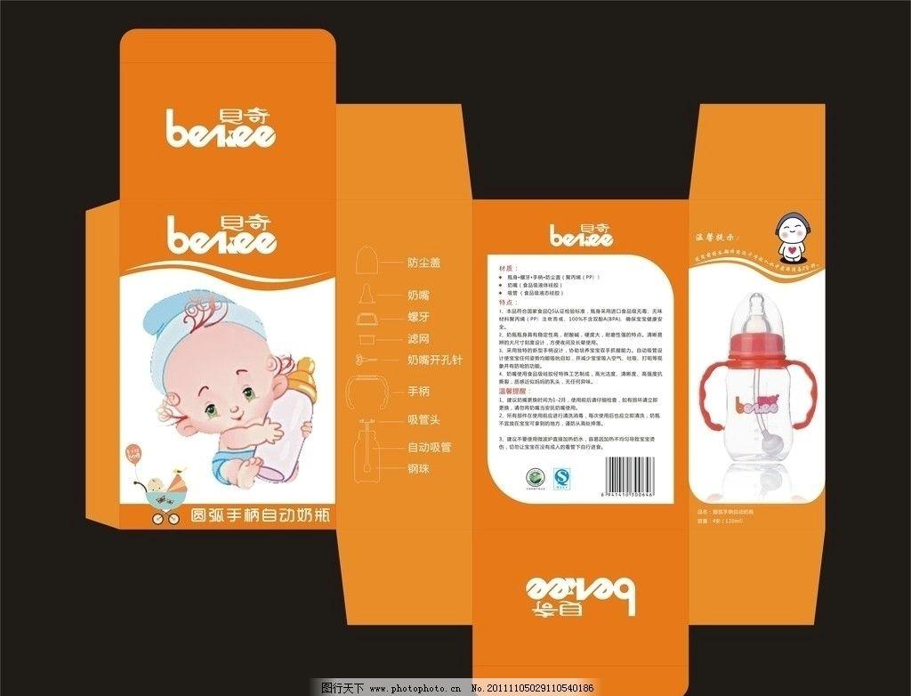 奶瓶包装盒 儿童 婴儿 小孩 奶瓶 橙色 包装盒 包装设计 广告设计