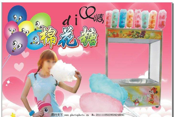 棉花糖海报 棉花粮海报 广告设计 图片矢量 矢量 cdr