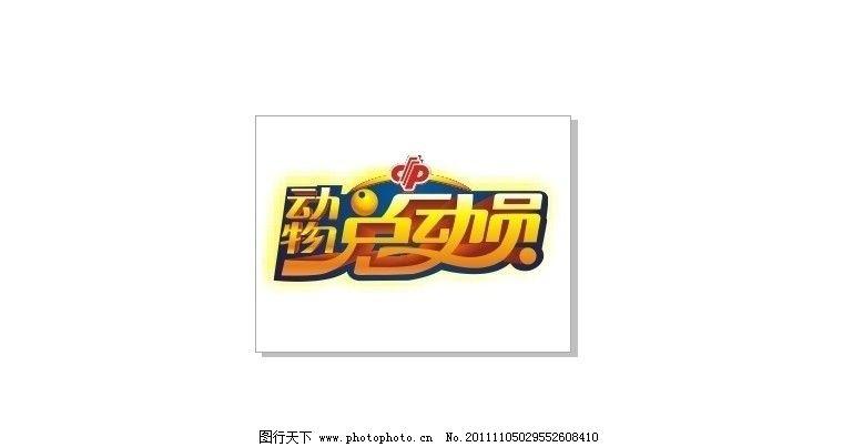 福彩动物总动员logo图片