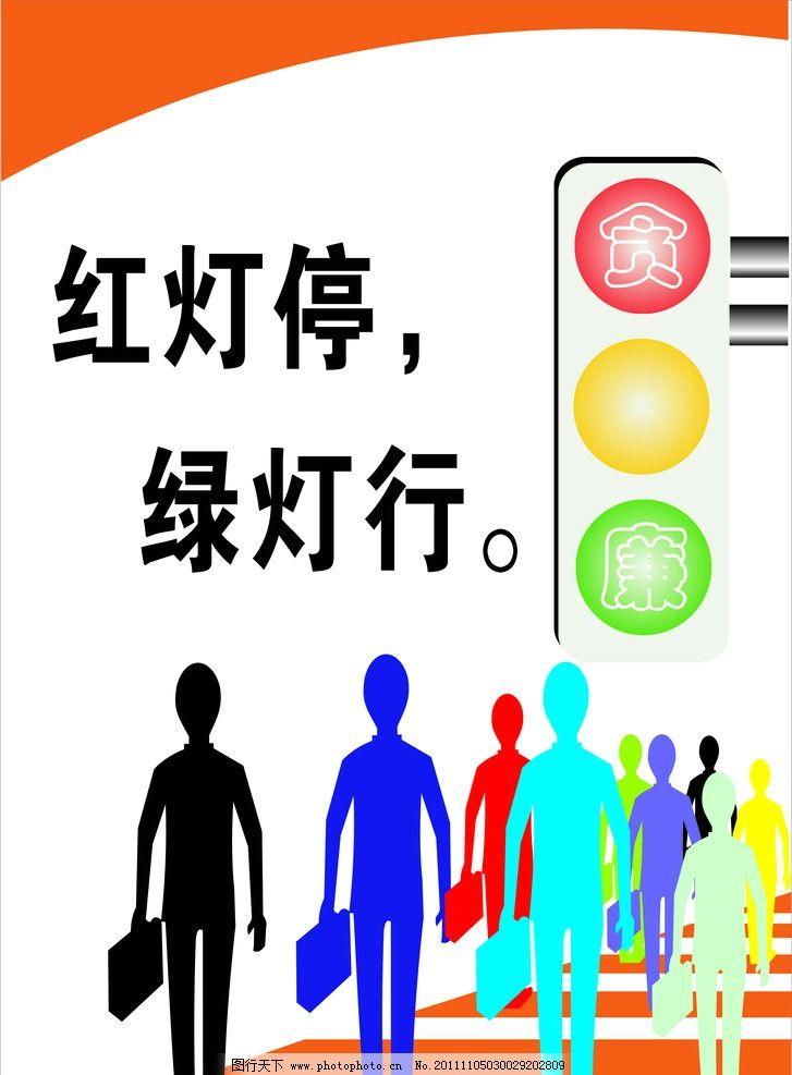 人 马路 贪 廉洁 过马路注意安全 马路安全 安全 海报设计 广告设计