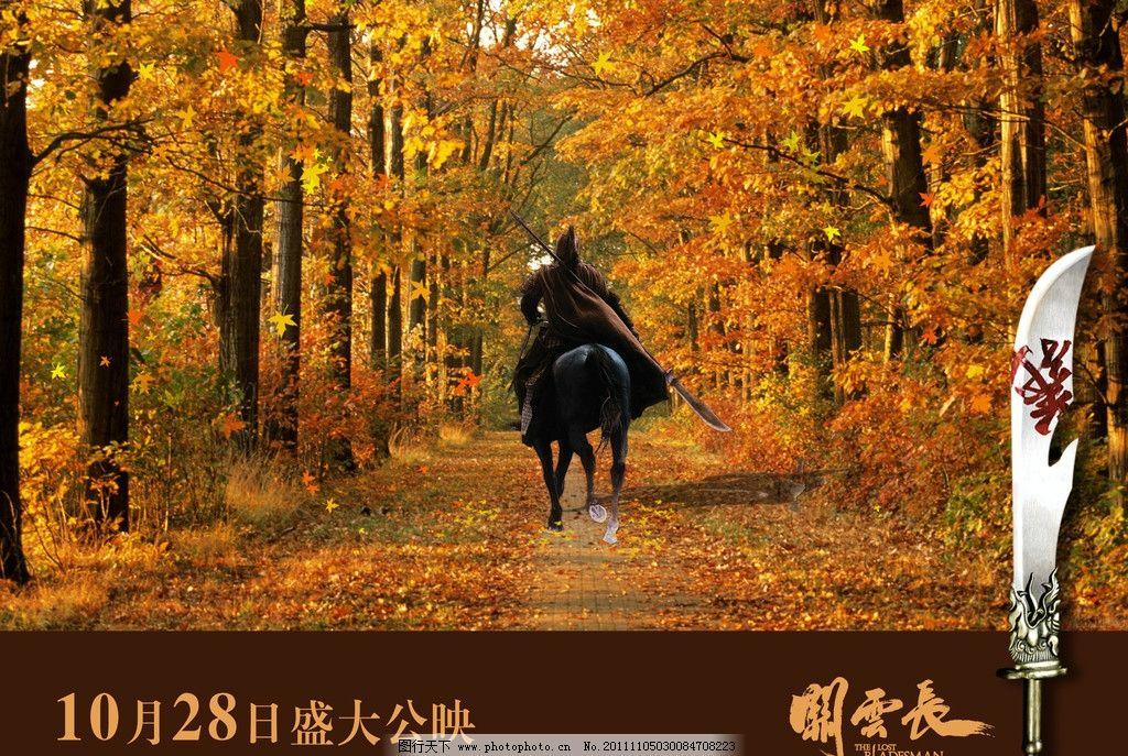 电影 青龙偃月刀 关羽 战马 马 秋天 树林 枫叶 赤兔马 枫林 海报设计图片