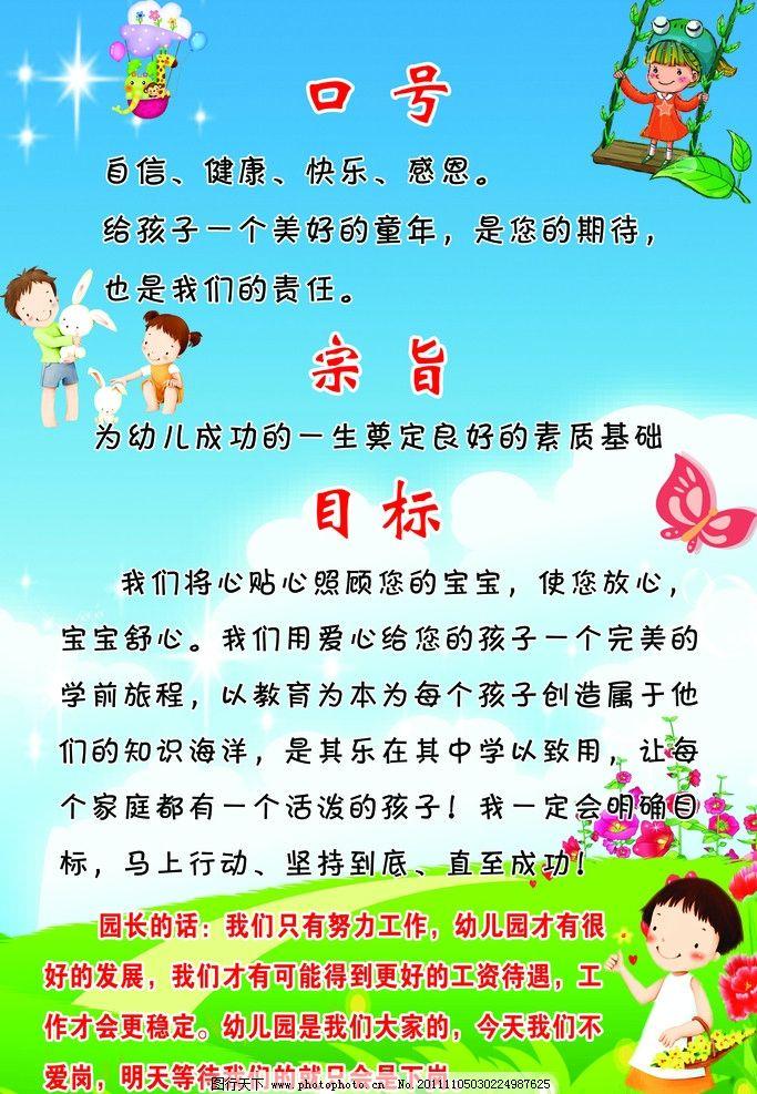 广告设计 展板模板  智慧果幼儿园 幼儿园 文化展板 口号 宗旨 目标