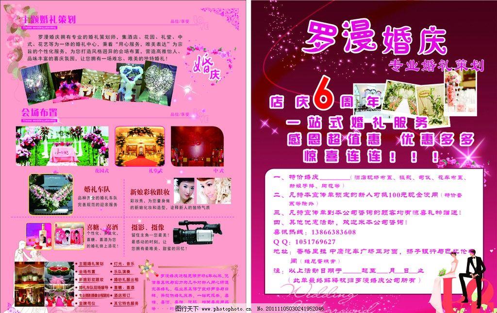 婚庆宣传单页 广告设计模板 矢量图 主题婚礼策划 优惠单页 活动