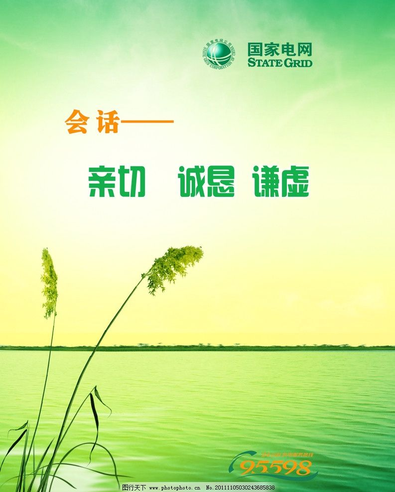 国家电网 展板 95598 会话 亲切 诚恳 谦虚 芦苇 江河 日落 绿色 展板