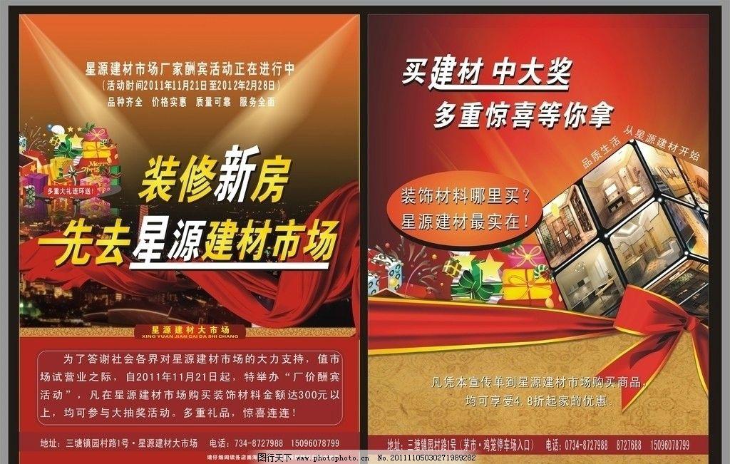 建材 宣传单 单页 建材市场 礼品 房子 魔方 丝带 礼盒 dm宣传单 广告