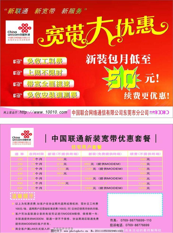 中國聯通寬帶套餐介紹