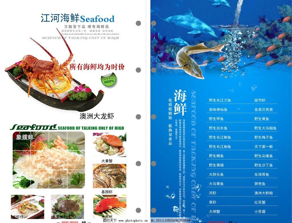 菜谱 菜单 广告设计模板 菜单菜谱 海鲜 源文件 300dpi psd
