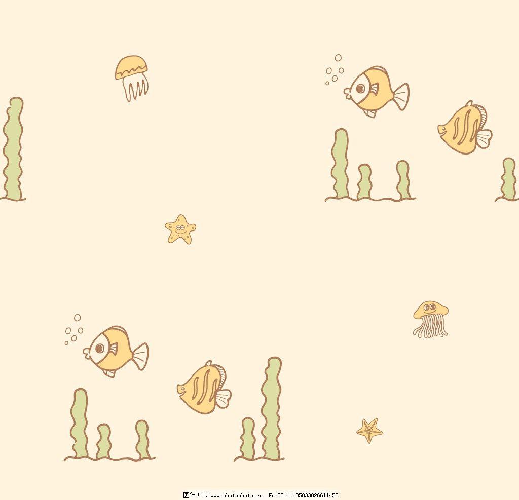 海底世界卡通花纹 小鱼 海草 水母 海星 花型设计 素材 psd分层素材