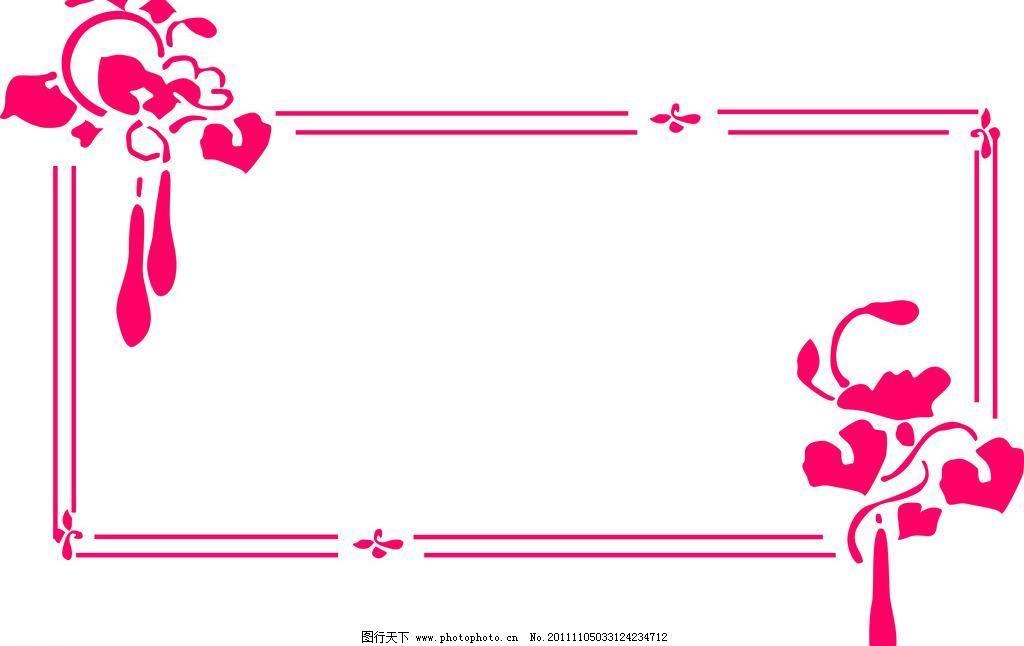 相框 相框图片免费下载 底纹边框 花纹花边 喜庆 相框模板下载