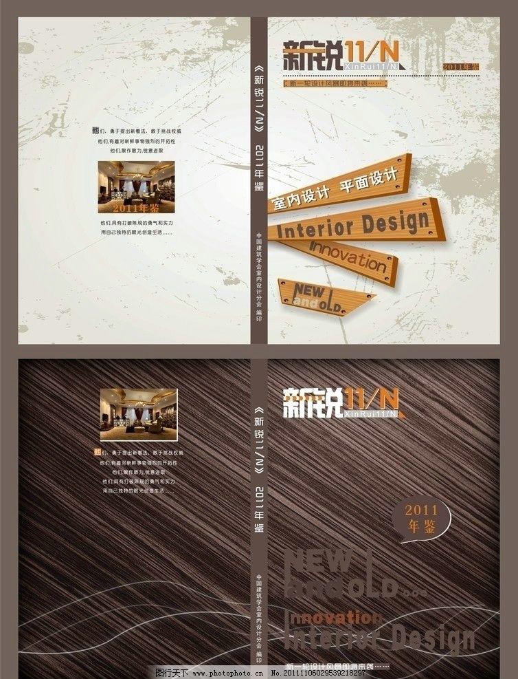 室内年鉴封面设计图片图片