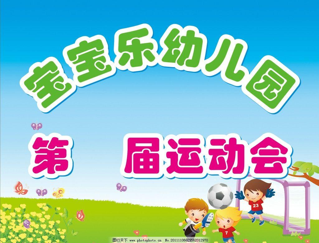 宝宝运动会 宝宝 幼儿园运动会