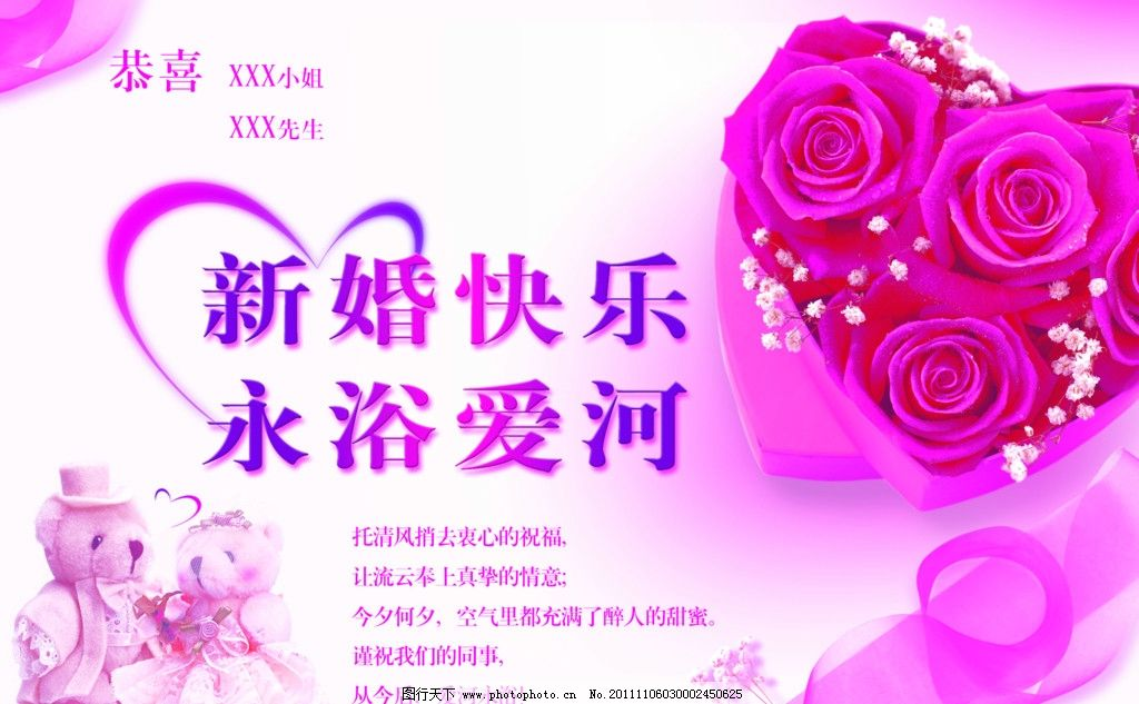 结婚海报 玫瑰花 新婚快乐 布娃娃 贺卡 邀请函 海报设计 广告设计
