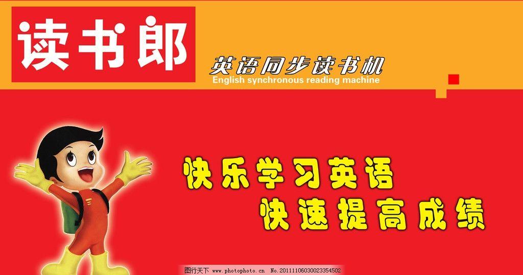 读书郎 读书郎展板 读书郎学习机 学习 英语 海报设计 广告设计模板