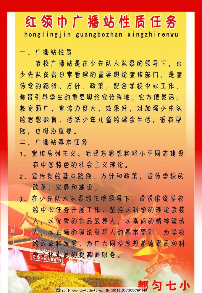 红领巾广播站性质任务图片_海报设计_广告设计_图行