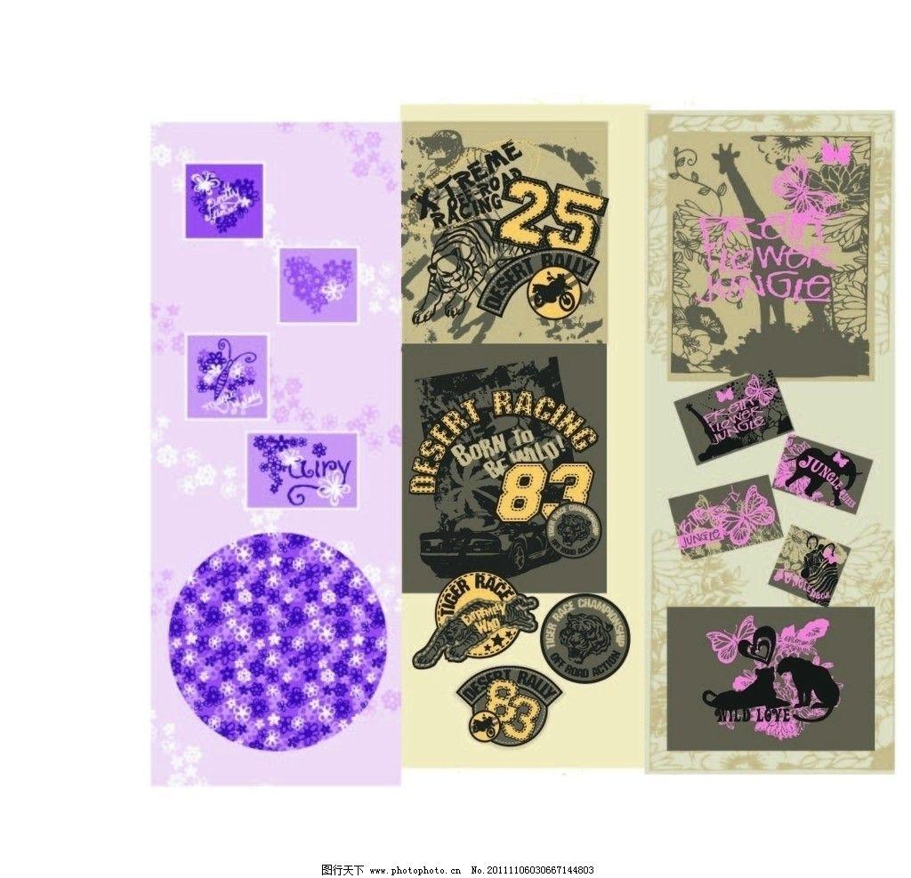 设计手稿 流行趋势 英文字母 花纹 老虎 汽车 蝴蝶 长颈鹿 森林 摩托
