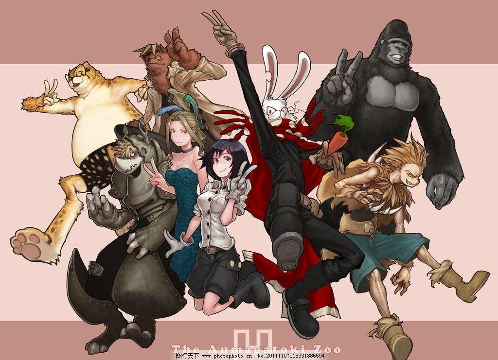 动漫少女 人设 兔子 猩猩 猎豹 少年 集合 猴子 动漫游戏人物