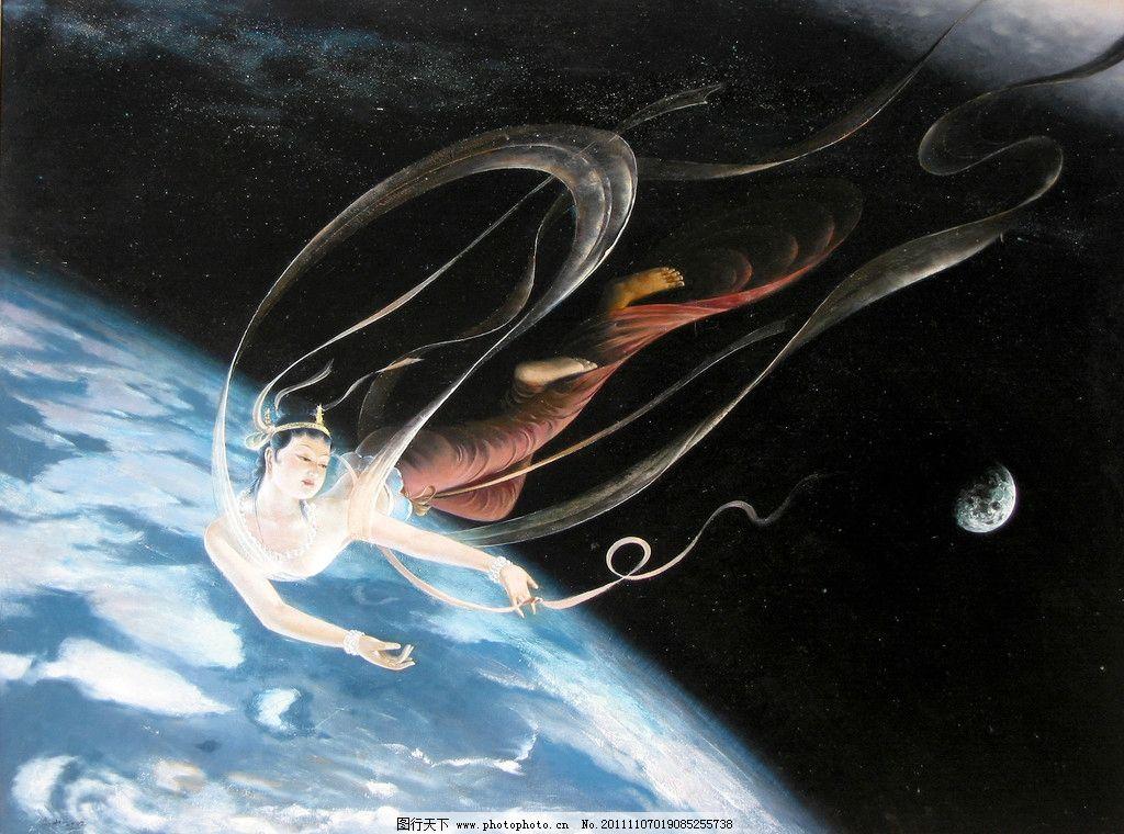飘落人间 绘画 艺术品 甘肃 敦煌 壁画 莫高窟 飞天 地球 太空 佛教图片