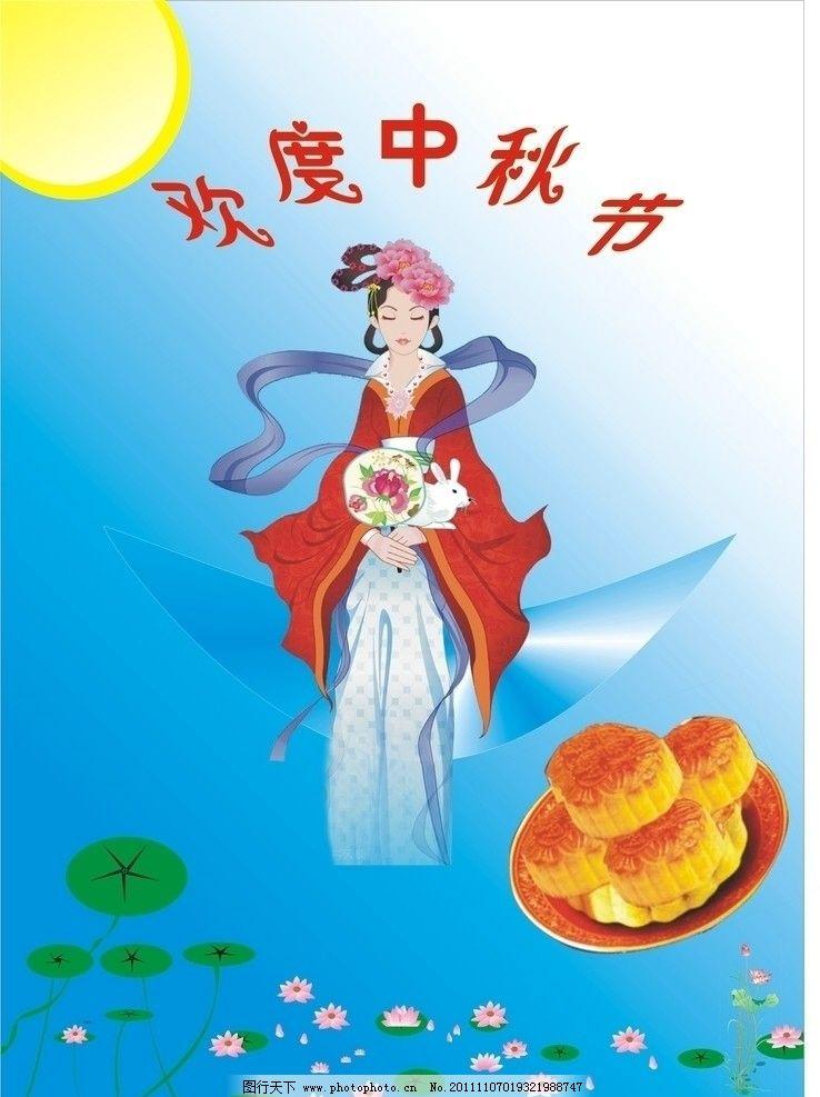 中秋节 兔子 嫦娥 月饼 节日素材 矢量 cdr