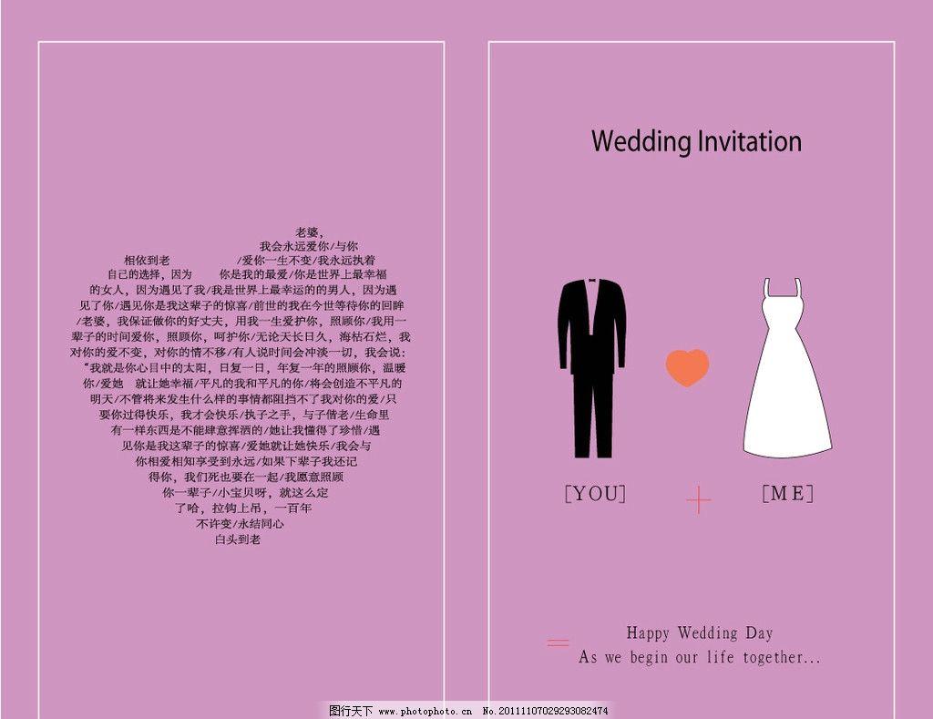 婚礼请柬正面 婚礼请柬封面 浪漫爱心设计 矢量设计 请帖招贴
