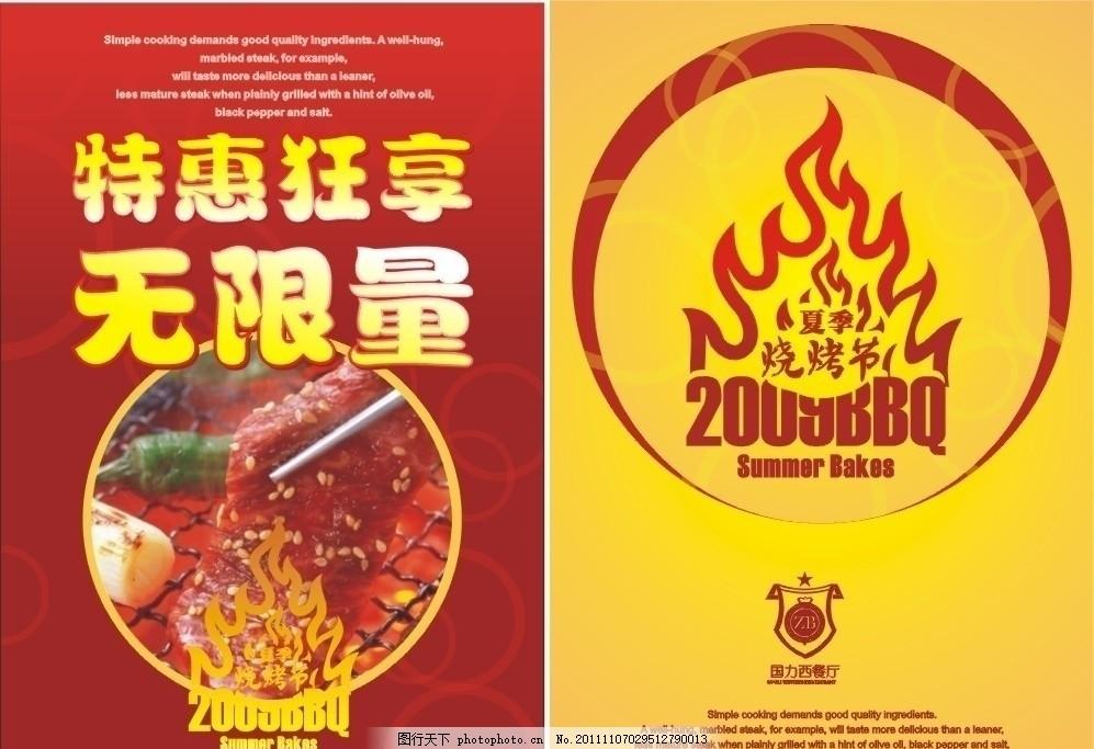 西餐厅bbq烧烤节吊旗 pop设计 吊旗 优惠活动 商业设计矢量类 广告