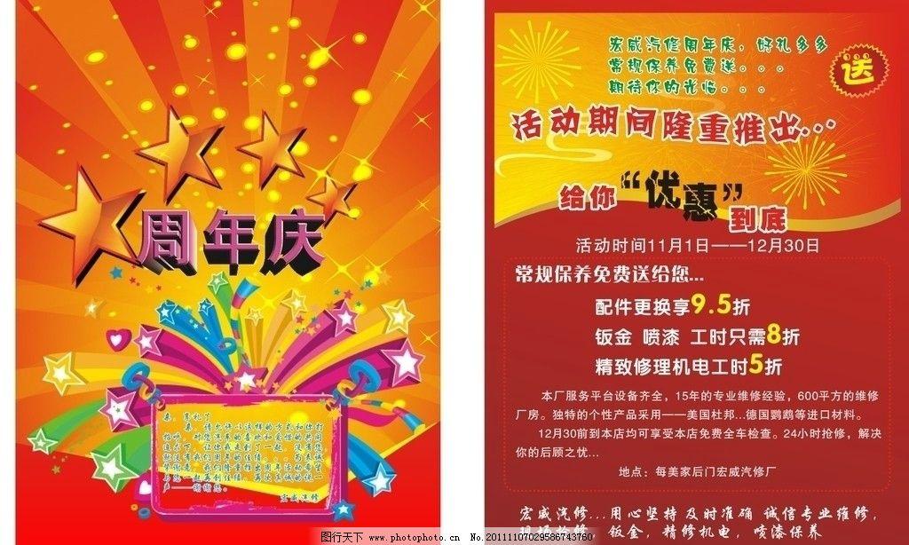 周年庆宣传单 宣传单 喜庆 活动 星星 礼 优惠 大红色 广告设计 矢量