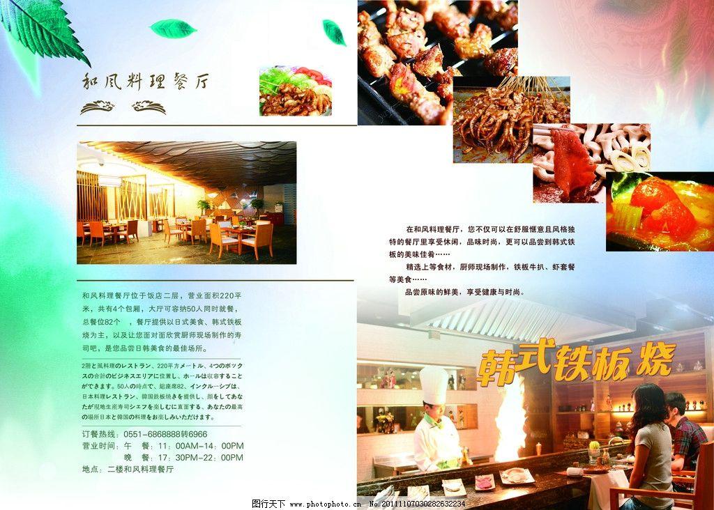日料宣传页 铁板 餐厅 美食 鱿鱼 广告设计模板 源文件
