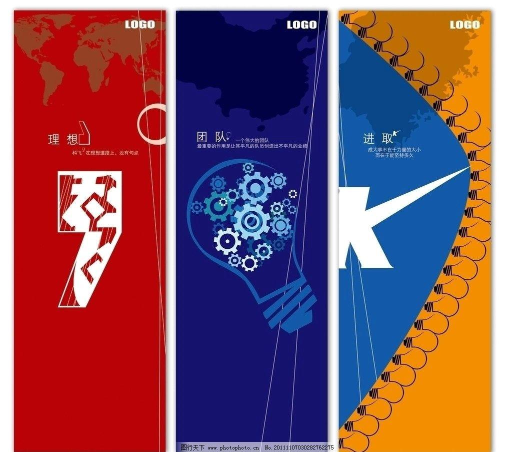 创意展板设计 企业展板 公司展板 宣传材料 海报 公司文化 招贴设计