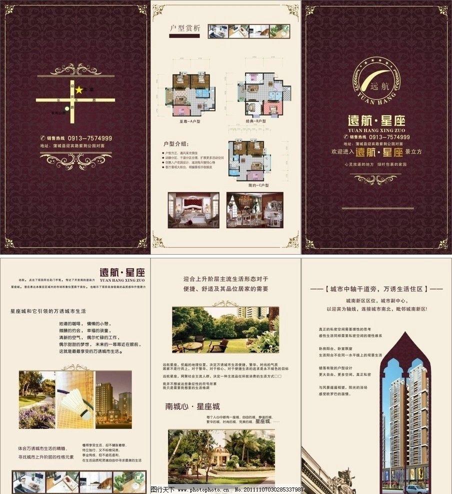远航三折页 三折页 房地产 高贵 欧式 房地产三折页 dm宣传单 广告