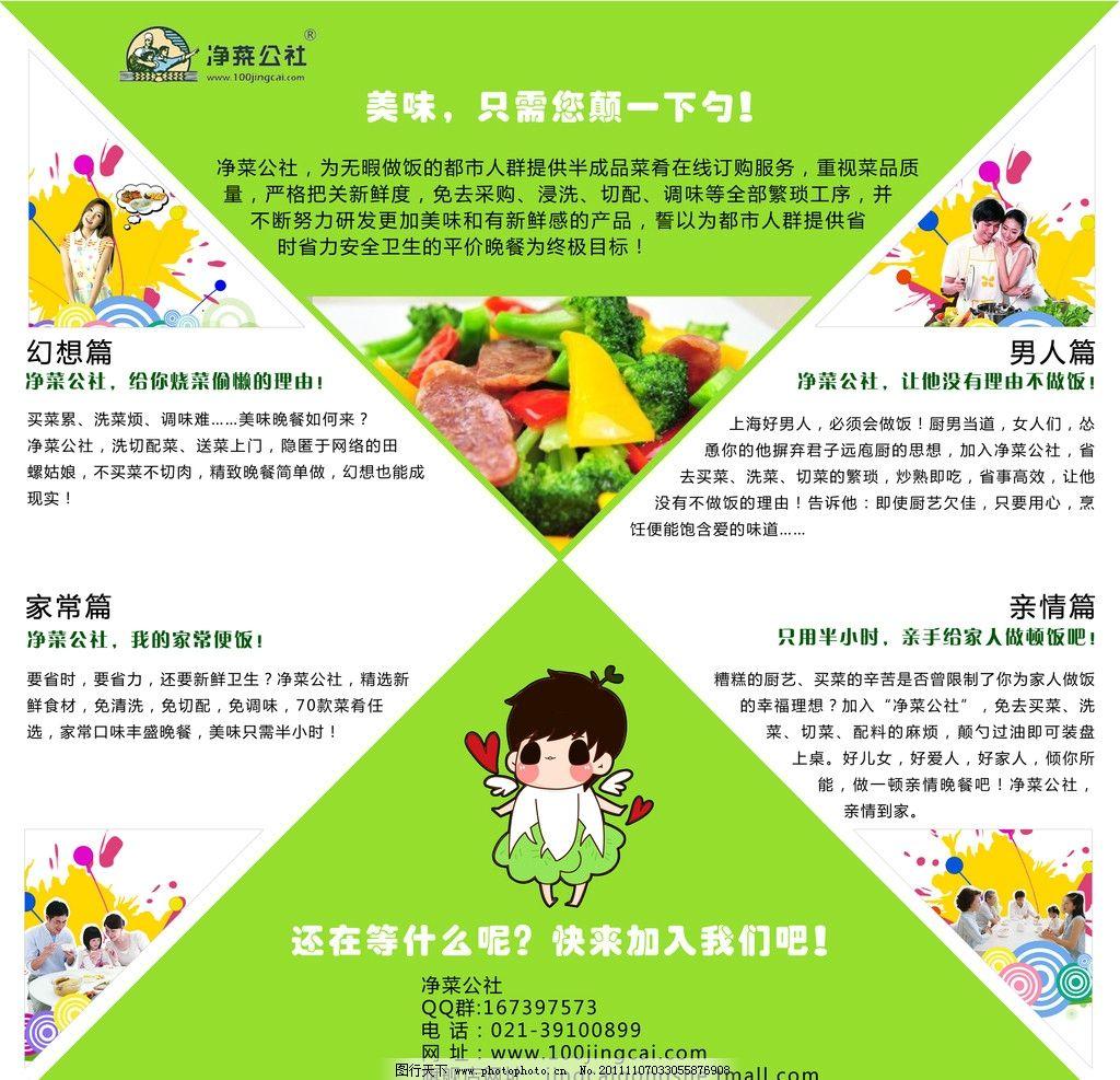 蔬菜宣传单页 蔬菜 单页 折纸 宣传单页 psd分层素材 源文件 300dpi