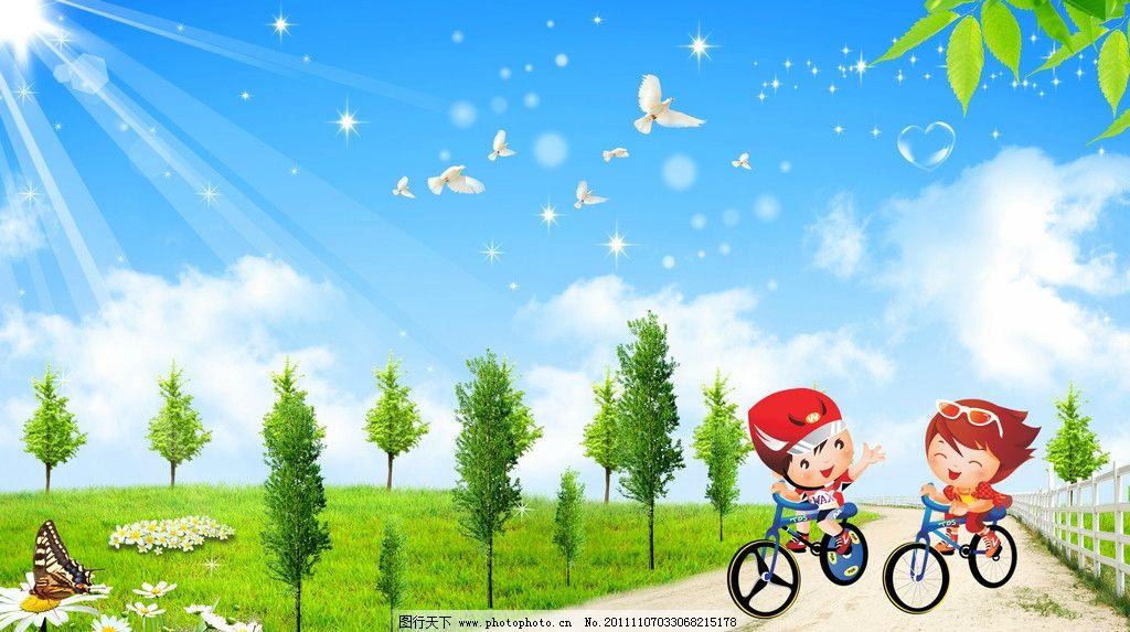 郊外风景 自然风景 蓝天白云 自行车 小孩 骑车 树 数木 花 花丛 蝴蝶