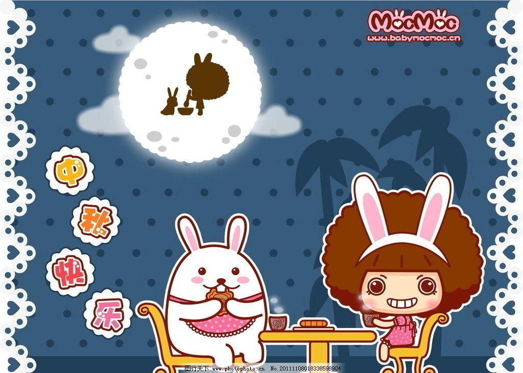 摩丝娃娃 摩丝 女孩 兔子 卡通 动漫 漫画 可爱 mocmoc 动漫人物 动漫