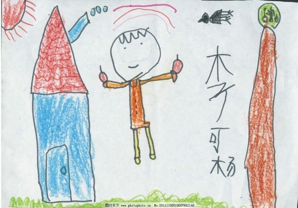 房子大树和我 蜡笔 儿童画 房子 大树 儿童 飞鸟 绘画书法 文化艺术
