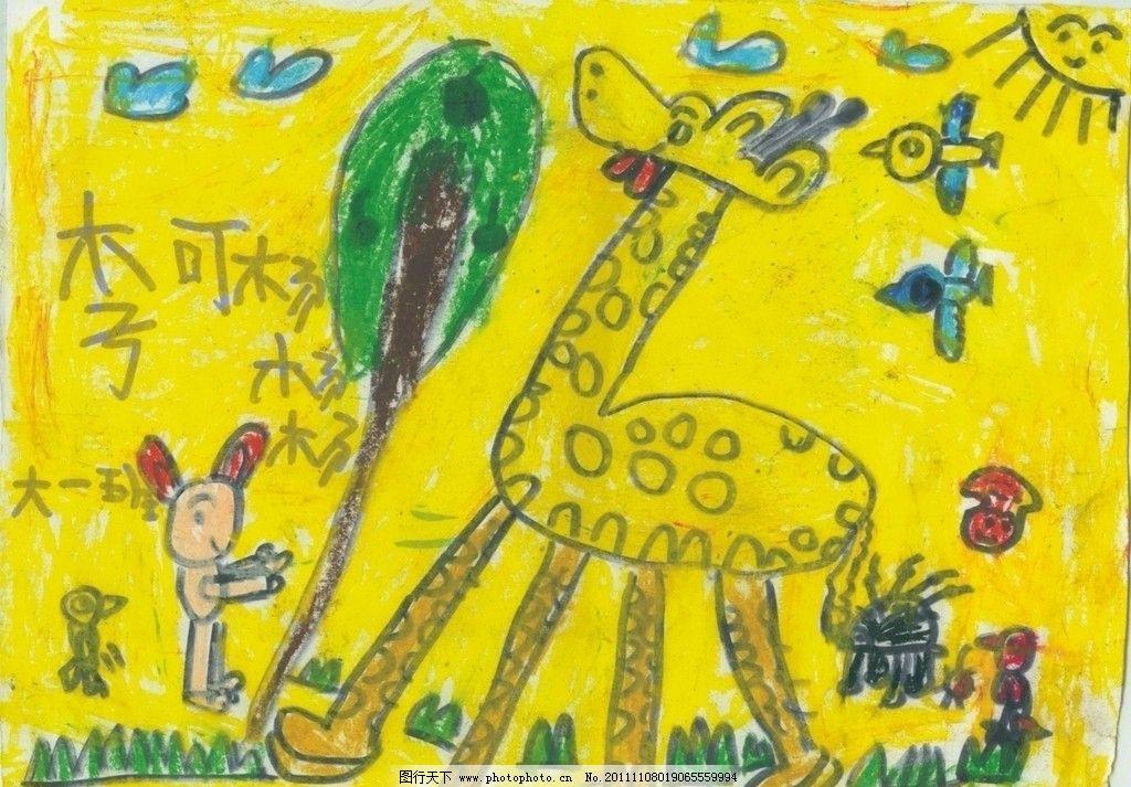 长颈鹿 蜡笔 儿童画 兔子 亮黄 鲜艳 绘画书法 文化艺术 设计 300dpi