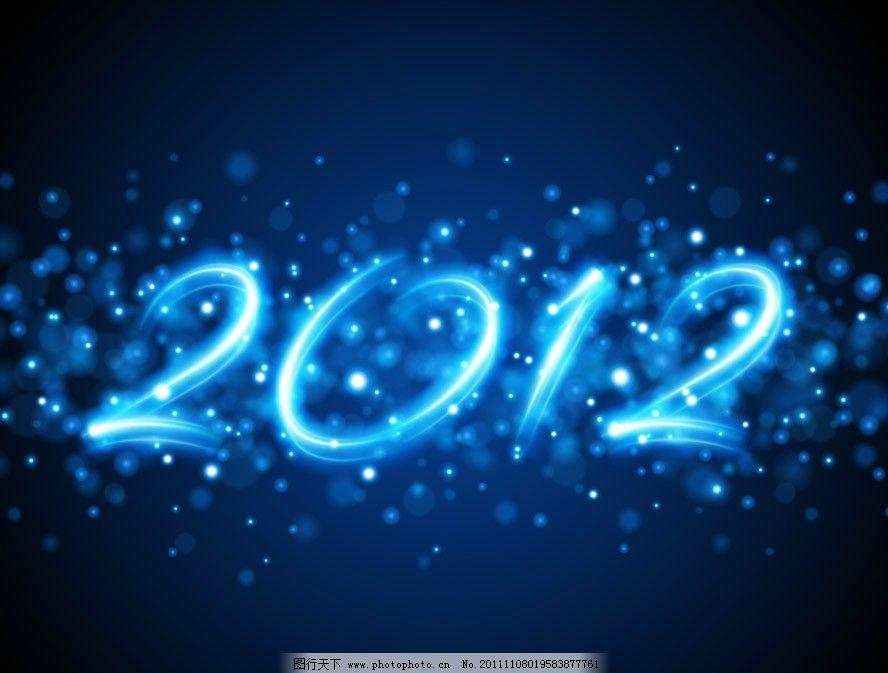 动感光线2012数字梦幻背景图片