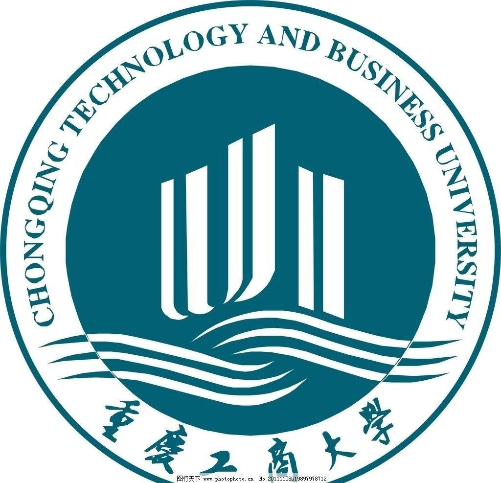 重庆工商大学校徽图片